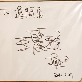 黑珍珠名模 - 王麗雅 簽名