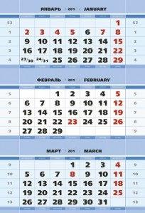 Календарные блоки офсет голубые резанные 2017 (50 шт.)