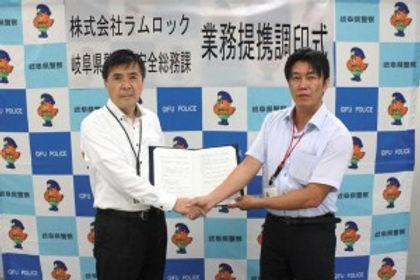 ラムロックが岐阜県警と業務提携