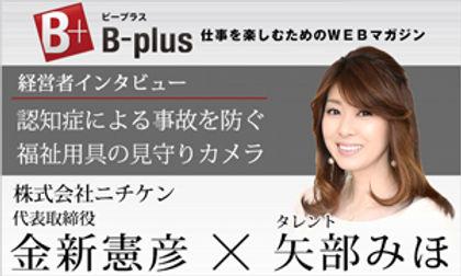 webマガジン「B-plus」に経営者インタビュー掲載