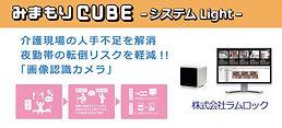 みまもりCUBE -システムLight-