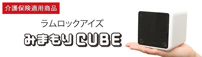 みまもりCUBE(キューブ) その④