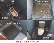 南石堂 S店様トイレ工事.jpg