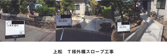 上松 T様外構スロープ.jpg