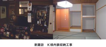 新諏訪 K様内装収納.jpg