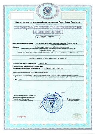 Лицензия на право осуществления деятельности по обеспечению пожарной безопасности 1 лист