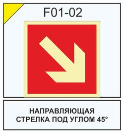 F01-02