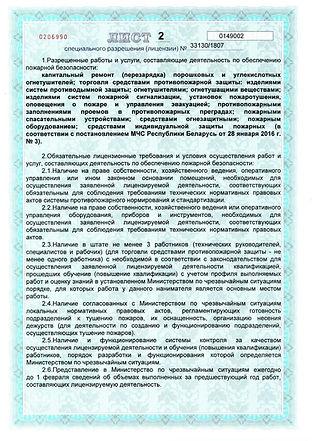 Лицензия на право осуществления деятельности по обеспечению пожарной безопасности 2 лист
