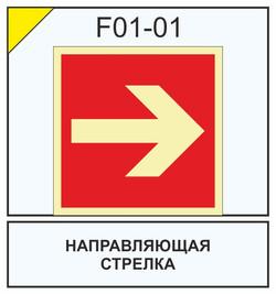 F01-01