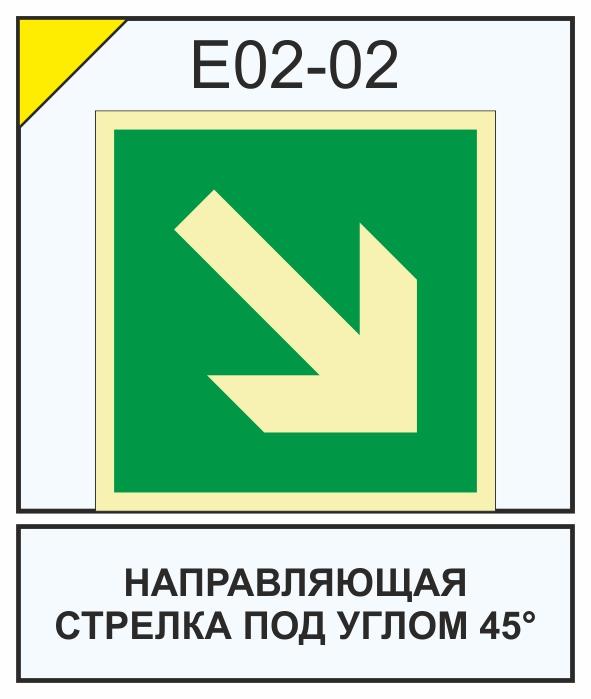 Е02-02
