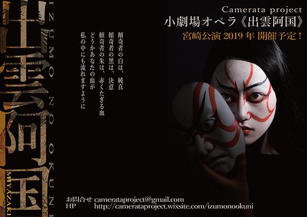 MIYAZAKI PR.png