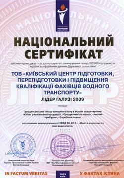 natsionalʹnyy-sertyfikat