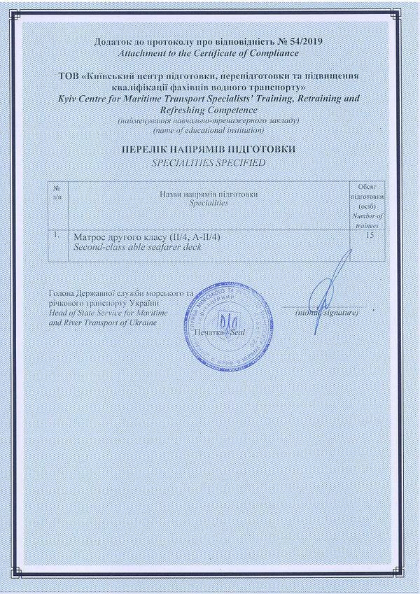 Протокол про відповідність 4.2.jpg