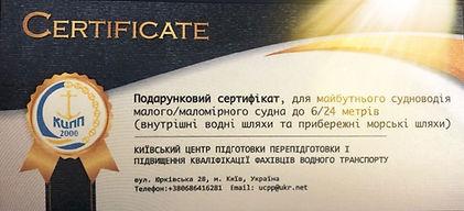 Подарунковий сертифікат_КЦПП.jpg