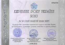pidpryyemstvo-roku-2010-01