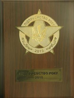 pidpryyemstvo-roku-2010