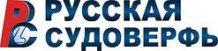 лого РУССКАЯ СУДОВЕРФЬ_14_04.jpg