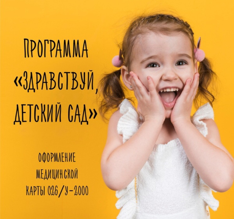 "Наш доктор - программа ""Здравствуй детский сад"""