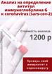 Проверь свой иммунитет к короновирусу