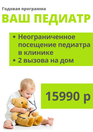 "Годовая программа ""Ваш педиатр"""