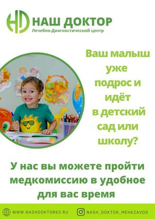 Медкомиссия для детей