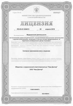 Лицензия на медицинскую деятельность от 25 апреля 2018 г.