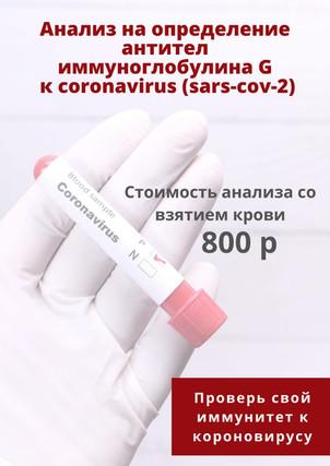 Анализ на определение антилел к coronavirus