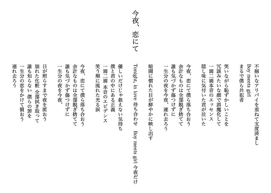 Lyric_今夜、恋にて_3.png