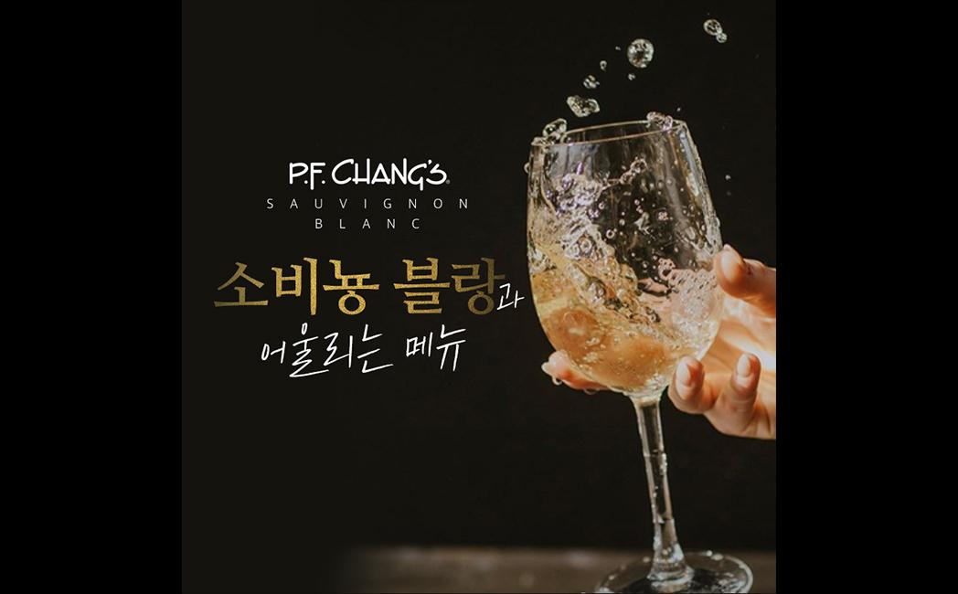 pfchangs2