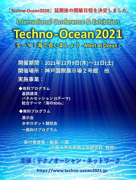 Techno-Ocean2021 フライヤー J  Web公開用.JPG