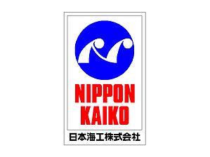 日本海工株式会社
