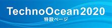 TechnoOcean2020_banner.jpg