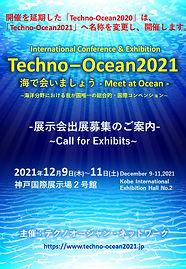 Techno-Ocean2021 展示会フライヤー