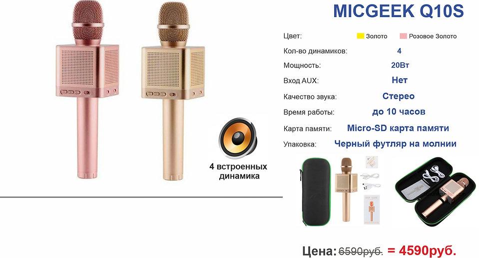 Micgeek Q10S.jpg