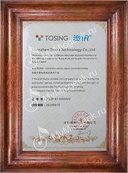 Сертификат Tosing.jpg