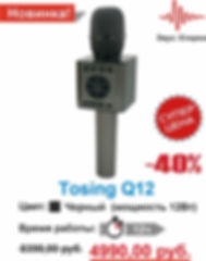 Tosing Q12 черный супер цена.jpg