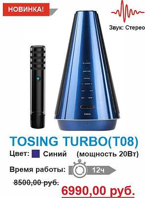 Tosing Turbo синий.jpg
