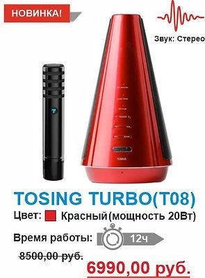 Tosing Turbo красный.jpg