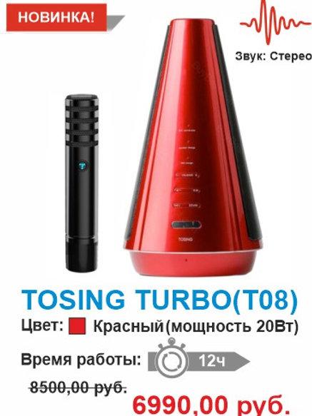 Tosing Turbo красный