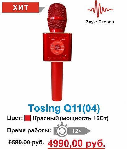 Tosing Q11(04) красный.jpg