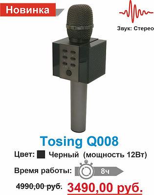 Виджет Tosing Q008 черный.jpg