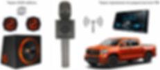 Беспроводное соединение Tosing с автомоб
