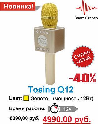 Tosing Q12 золото супер цена.jpg