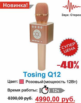 Tosing Q12 розовый супер цена.jpg