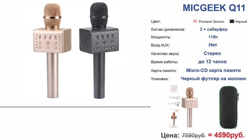 Micgeek Q11.jpg