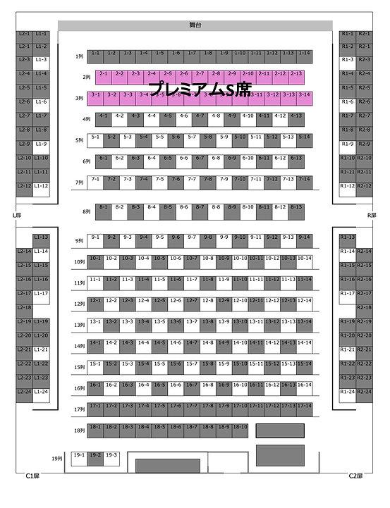 舞台サクラニオドレ座席表