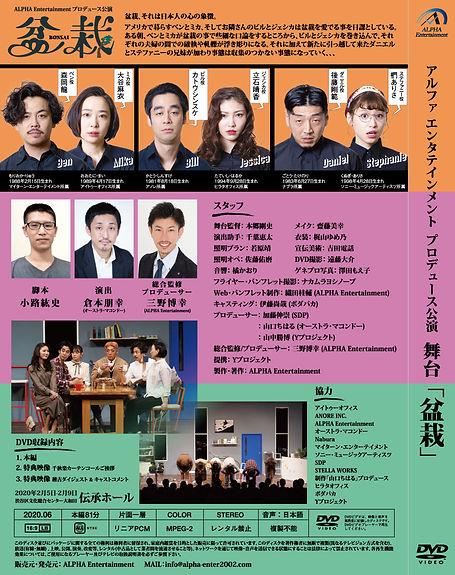 舞台盆栽DVD3.JPG