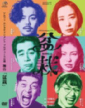 舞台盆栽DVD2.JPG