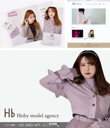 モデルエージェント『Hoby』