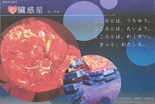 心臓惑星〜私と宇宙〜